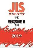JISハンドブック 環境測定II[水質] (53;2019)