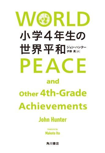 小学4年生の世界平和 (角川書店単行本)の詳細を見る