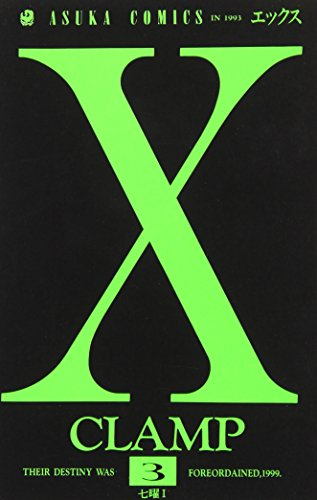 X (第3巻) (あすかコミックス)の詳細を見る