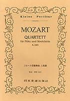 No.152 モーツァルト フルート四重奏曲第1番 (Kleine Partitur)