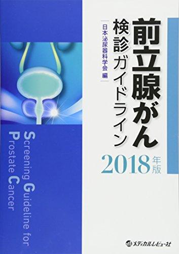 前立腺がん検診ガイドライン 2018年版