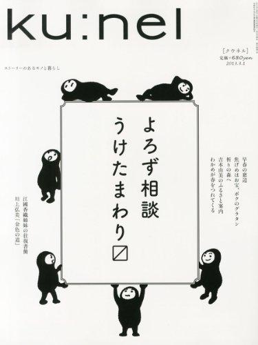 ku:nel (クウネル) 2013年 03月号 [雑誌]の詳細を見る