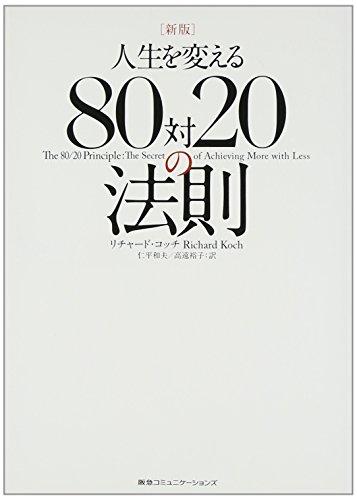 新版 人生を変える80対20の法則の詳細を見る