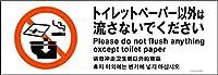 標識スクエア 「 ペーパー以外は流さないで 」 ヨコ・小【プレート】 190x65㎜ COMNIS 8枚組