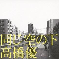高橋優「がんばれ細野さん」のジャケット画像