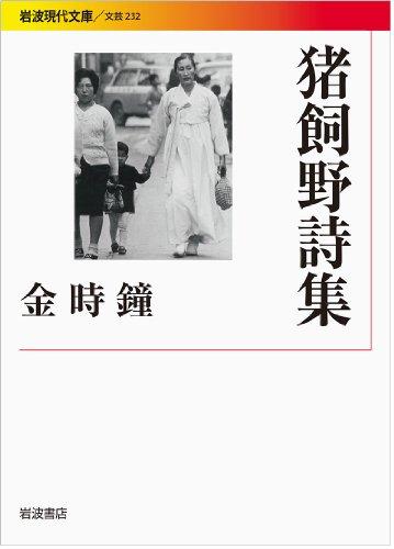 猪飼野詩集 (岩波現代文庫)の詳細を見る
