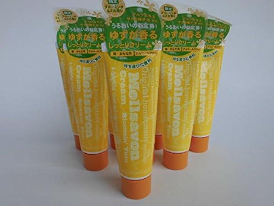 【6個セット】 メルサボン■スキンケアクリーム(ボディ用)ブルーミングユズ■チューブ/50g/定価486 円×6個