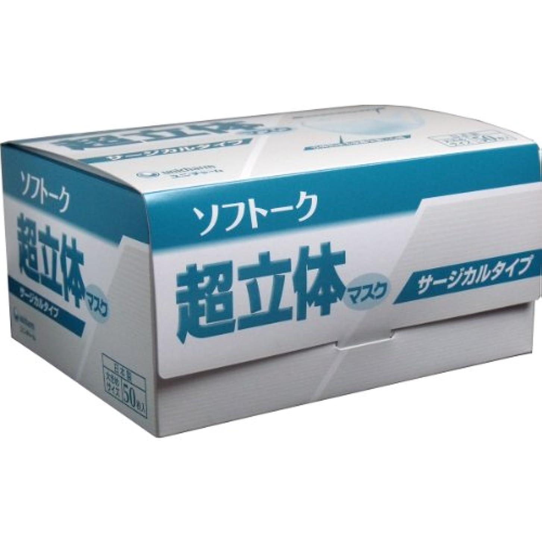 強化人工的なタイトソフトーク 超立体マスク サージカルタイプ 大きめ 50枚入【4個セット】