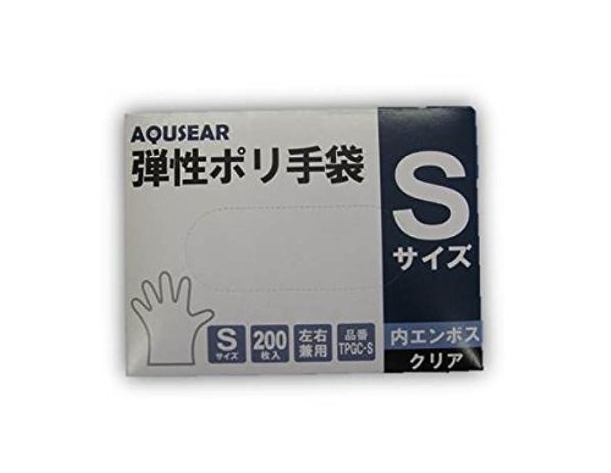 小間発疹特徴AQUSEAR 弾性ポリ手袋 内エンボス クリア Sサイズ TPGC-S 200枚箱入