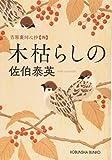 木枯らしの: 吉原裏同心抄(四) (光文社時代小説文庫) 画像