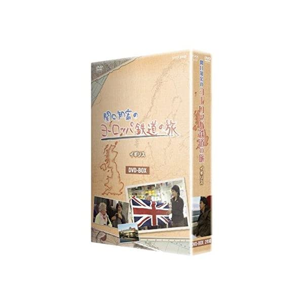 関口知宏のヨーロッパ鉄道の旅 BOX イギリス編...の商品画像