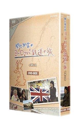 関口知宏のヨーロッパ鉄道の旅 BOX イギリス編 [DVD]