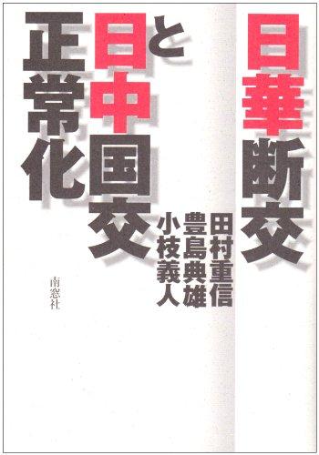日華断交と日中国交正常化