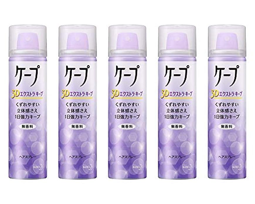【花王】ヘアスプレーケープ 3Dエクストラキープ 無香料 50g ×5個セット