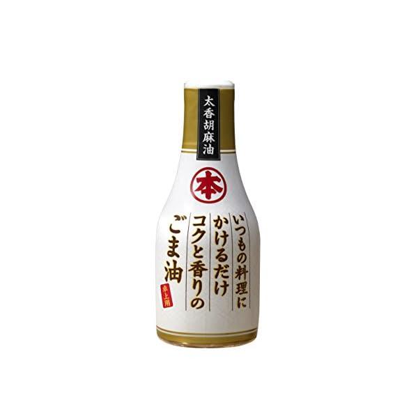マルホン 太香胡麻油の商品画像
