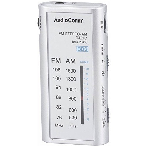 AudioComm ワイドFM ライターサイズラジオ シルバー RAD-P088S-S 07-8672