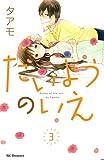 たいようのいえ(3) (デザートコミックス)