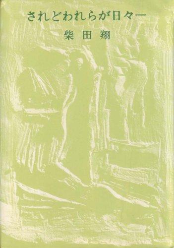 されどわれらが日々ー (1964年)の詳細を見る