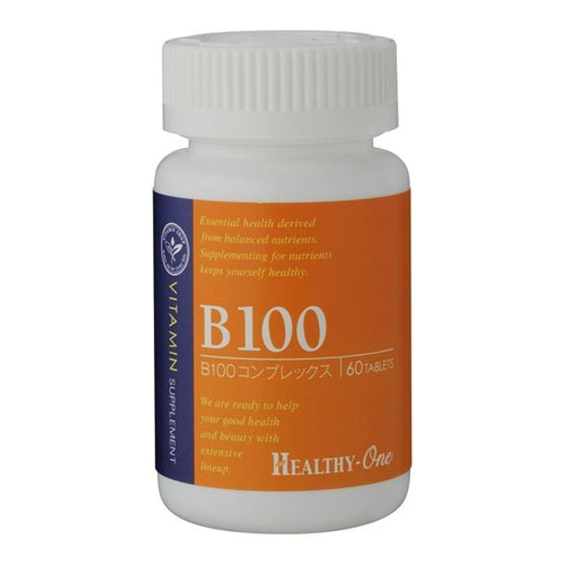 放映合わせて入るヘルシーワン ビタミンB100 60粒 60日分