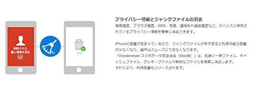 Wondershare スマホデータ完全消去(Mac版)iPhoneデータ消去ソフト 連絡先 SMS 写真 動画 アプリ アカウント情報 パスワード 個人情報 消去 最新のiOS 8に完全対応 iPhone 6 PLUS 対応ワンダーシェアー