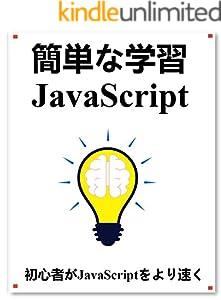 簡単な学習 JavaScript: 初心者がJavaScriptをより速く、より速く学ぶために一歩一歩