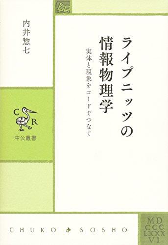 ライプニッツの情報物理学 - 実体と現象をコードでつなぐ (中公叢書)