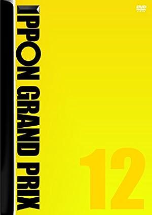 IPPONグランプリ12 [DVD]