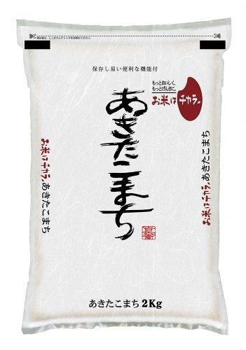 米 白米 あきたこまち 2kg 秋田県産 令和元年産(2019年)