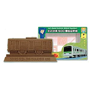 【プラレール】立体チョコ(E231系500番台山手線) お菓子付ギフト