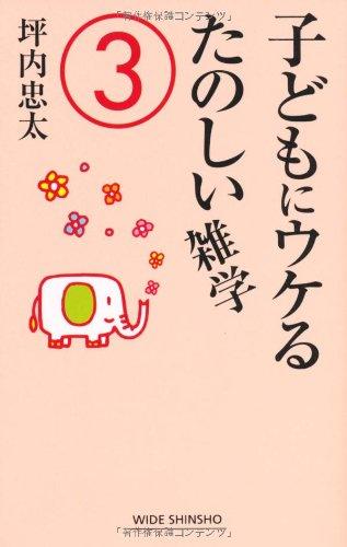 子どもにウケるたのしい雑学 3 (WIDE SHINSHO 155) (新講社ワイド新書)の詳細を見る