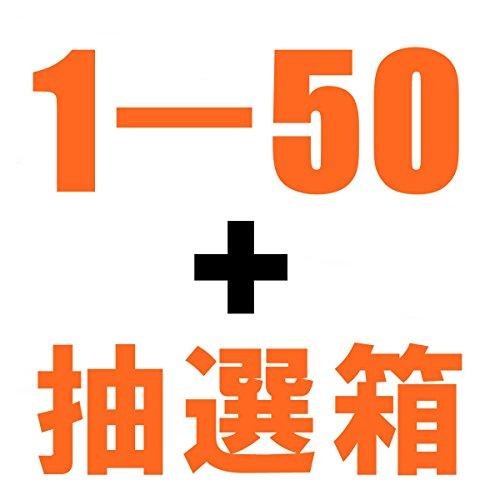 sac taske ナンバー 入り 抽選 ピンポン玉 ボール & 抽選箱 ビンゴ くじ引き (番号 1 - 50)
