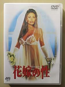 花嫁の性 [DVD]