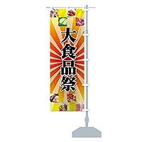 大食品祭 のぼり旗 サイズ選べます(ジャンボ90x270cm 右チチ)