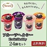 たらみ フルーツヘルシー 4種類 × 各6個(計24個)セット(蒟蒻りんご・蒟蒻ぶどう・蒟蒻もも・蒟蒻みかん)