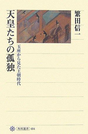 天皇たちの孤独 玉座から見た王朝時代 (角川選書)の詳細を見る