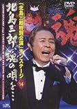 「北島三郎特別公演」オンステージ14 北島三郎、魂の唄を・・・[DVD]