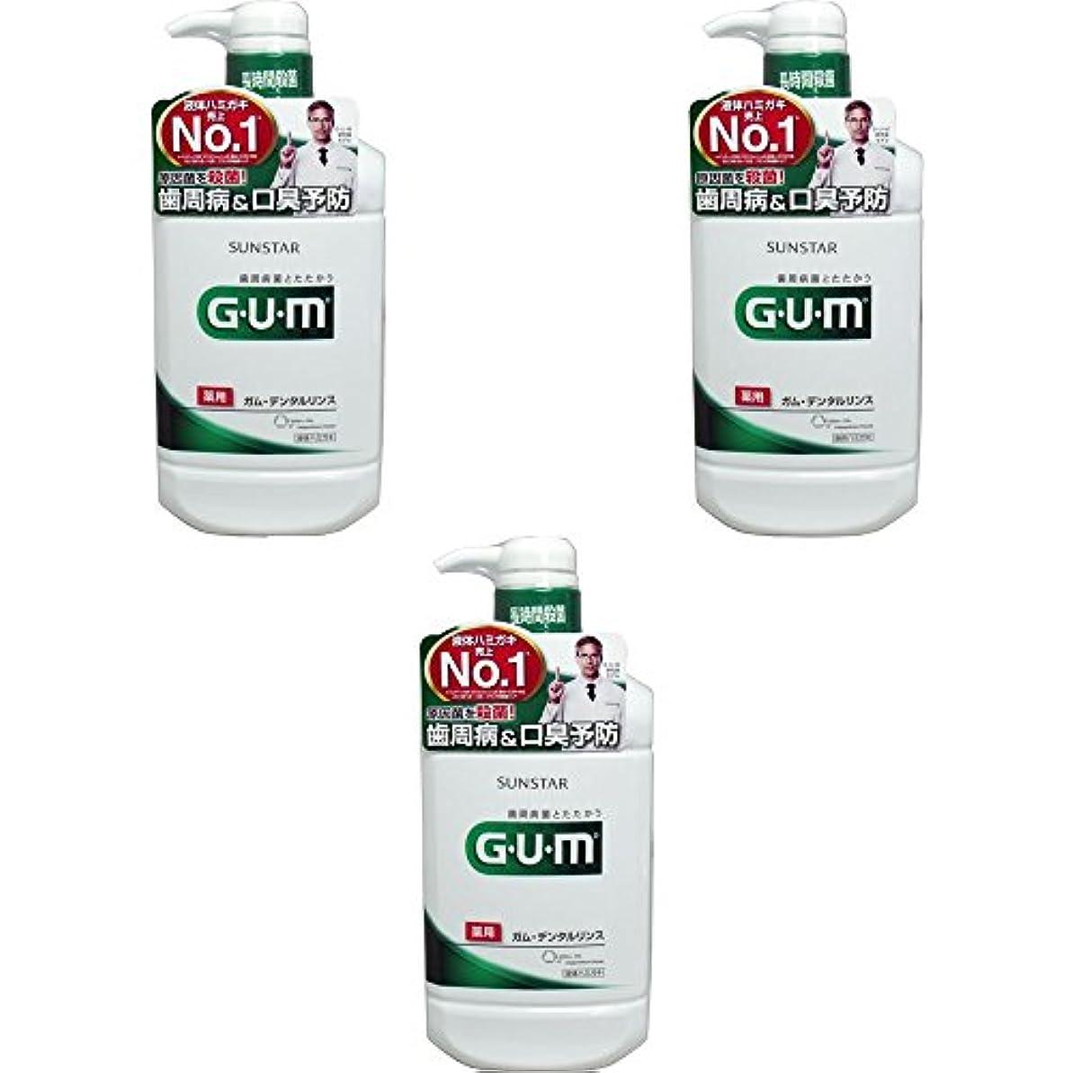 大惨事ストレスの多いビン【セット品】GUM(ガム)?デンタルリンス (レギュラータイプ) 960mL (医薬部外品) 3個