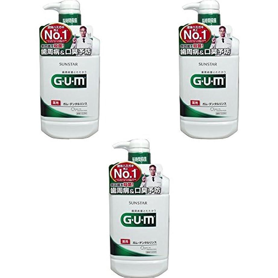 コイル払い戻し調和【セット品】GUM(ガム)?デンタルリンス (レギュラータイプ) 960mL (医薬部外品) 3個
