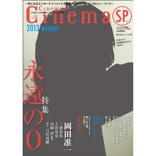 Cinema★Cinema (シネマシネマ) SP.2013 winter 2013年 12/15号