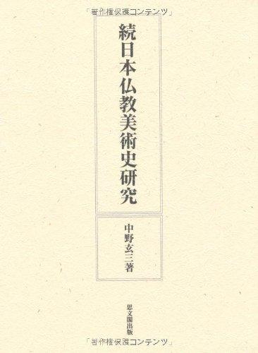 日本仏教美術史研究 (続)の詳細を見る