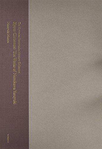 京七宝 並河靖之作品集―清水三年坂美術館コレクション