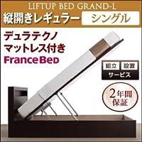 収納ベッド レギュラー シングル[縦開き][Grand L][デュラテクノマットレス付] ダークブラウン 新 ガス圧式跳ね上げ大容量