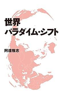 [阿達 雅志]の世界パラダイム・シフト
