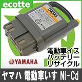 【お預かりして再生】 電動車椅子 ニカド Ni-Cd YAMAHA ヤマハ バッテリー リサイクル サービス