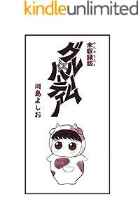 グルームパーティー 単行本未収録バージョン: 川島よしお  (私家版)