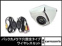 AVIC-RW99 対応 純正バックカメラ ND-BC8 ND-BC100 をも凌ぐ 高画質 バックカメラ ボルト固定タイプ シルバー CMOS 車載用 広角170°超高精細CMOSセンサー 【ワイヤレスキット付】