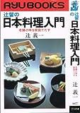 辻留の日本料理入門―老舗の味を家庭でだす (タツの本)