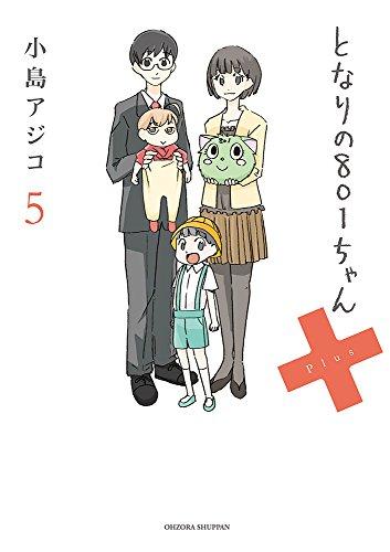 となりの801ちゃん+5 (Next comics)