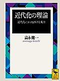 近代化の理論 (講談社学術文庫)