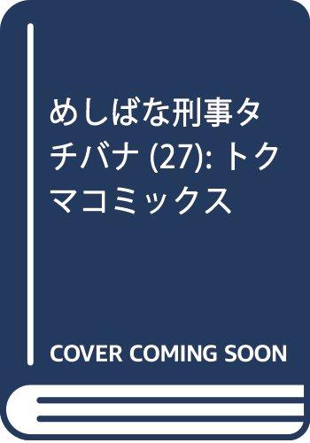 めしばな刑事タチバナ(27): トクマコミックス